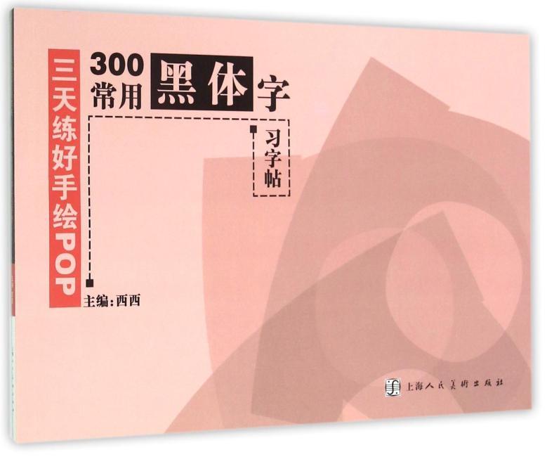 三天练好手绘POP—300常用黑体字习字帖