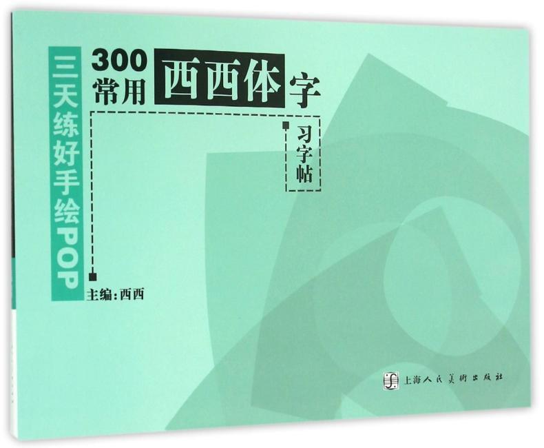 三天练好手绘POP—300常用西西体字习字帖