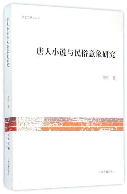 唐人小说与民俗意象研究