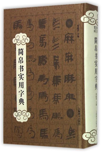 简帛书实用字典