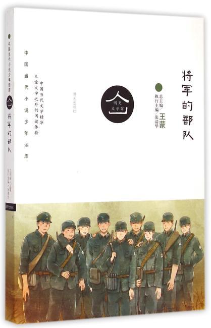 (新版)明天文学馆—将军的部队