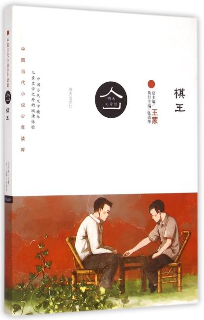 (新版)明天文学馆—棋王