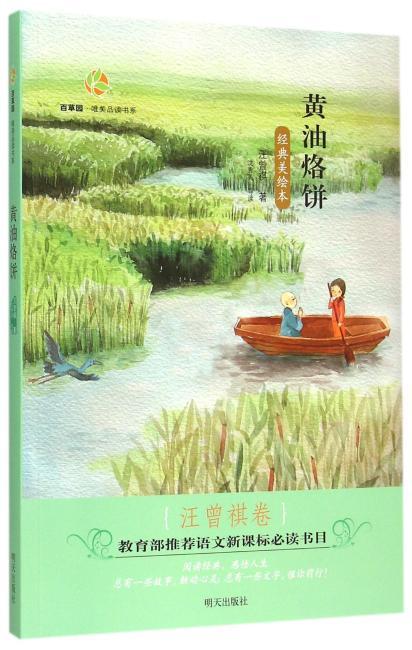 百草园·唯美品读书系——黄油烙饼·汪曾祺卷