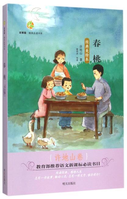 百草园·唯美品读书系——春桃·许地山卷