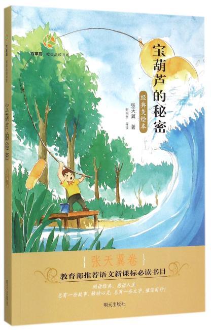 百草园·唯美品读书系——宝葫芦的秘密·张天翼卷