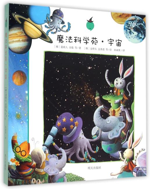 魔法科学苑·宇宙(6册)