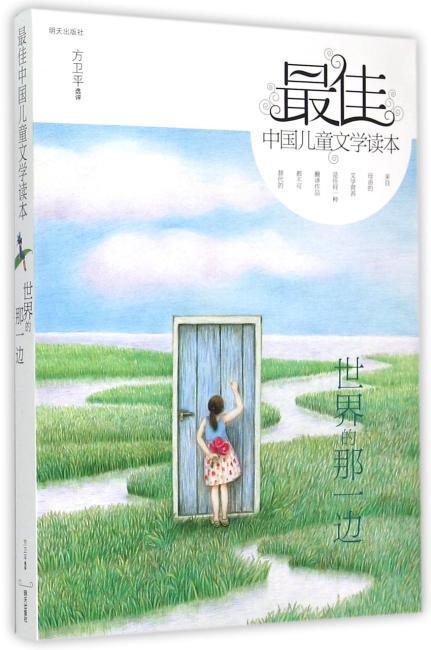 最佳中国儿童文学读本——世界的那一边