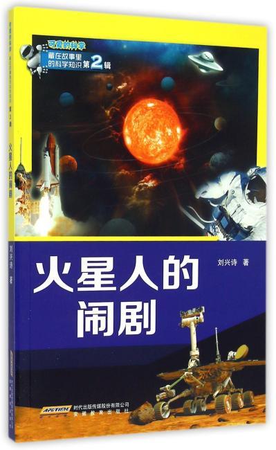 可爱的科学(第二辑)·藏在故事中的科学知识:火星人的闹剧