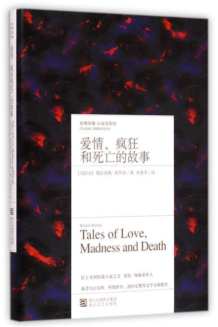 爱情、疯狂和死亡的故事(经典印象·小说名作坊)