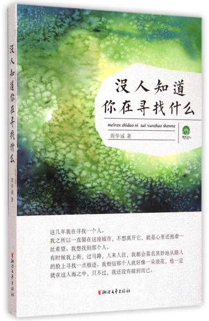 """没人知道你在寻找什么(浙江省青年作家""""新荷文丛"""")"""