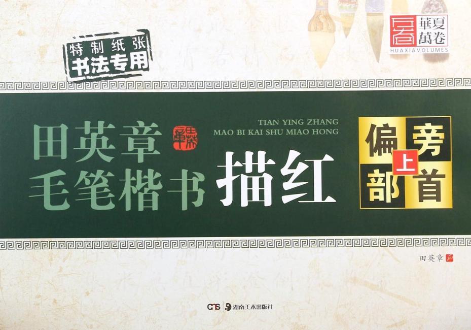 华夏万卷·田英章毛笔楷书描红:偏旁部首(上)