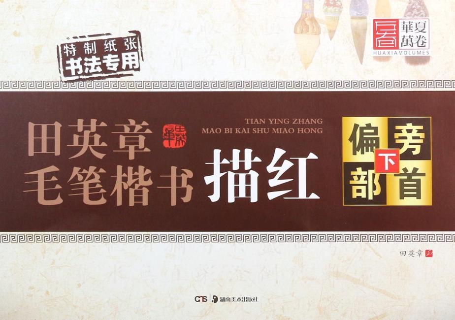 华夏万卷·田英章毛笔楷书描红:偏旁部首(下)