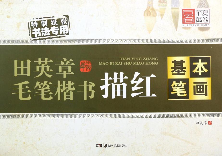 华夏万卷·田英章毛笔楷书描红:基本笔画