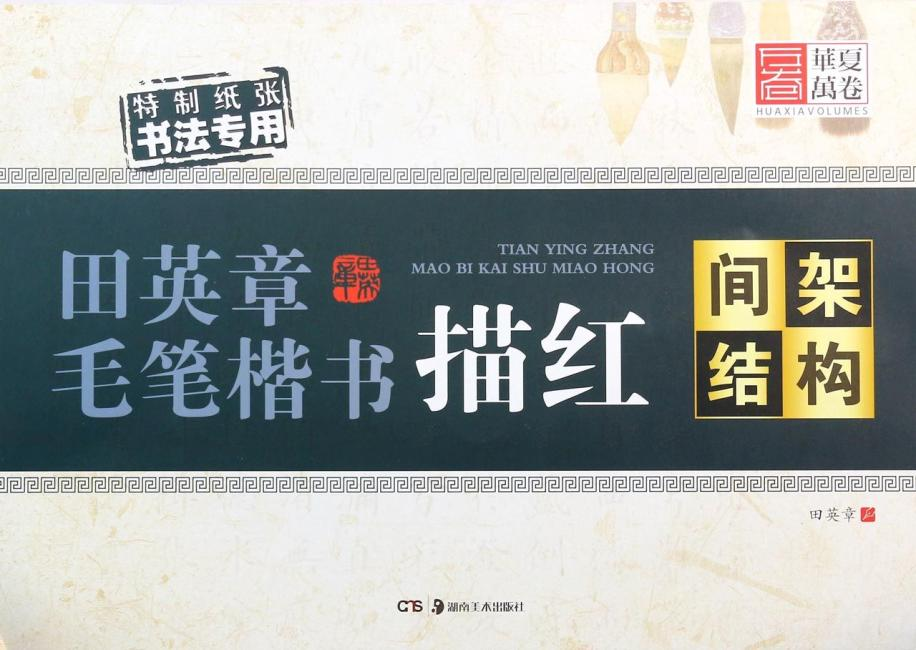 华夏万卷·田英章毛笔楷书描红:间架结构