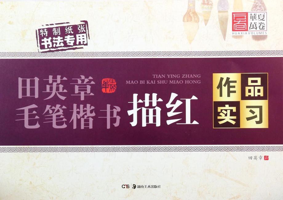 华夏万卷·田英章毛笔楷书描红:作品实习