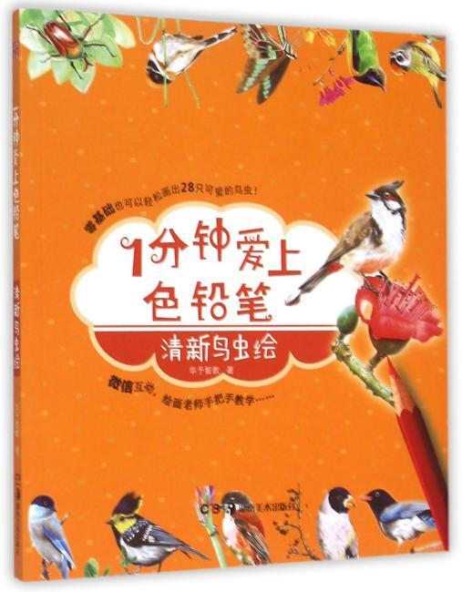 华夏万卷·1分钟爱上色铅笔 清新鸟虫绘