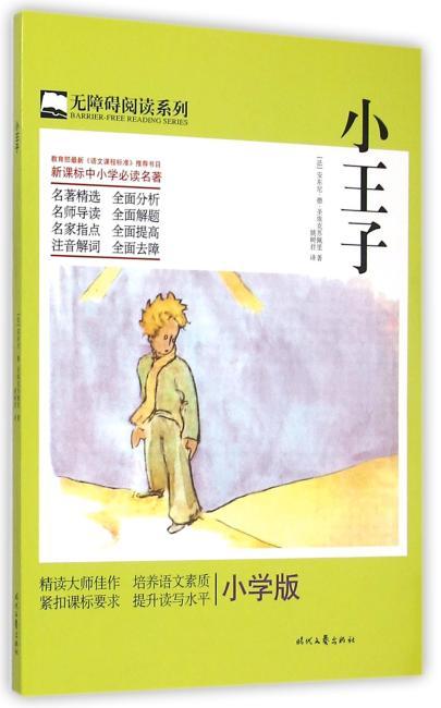 小王子(世界著名童话短篇,原版手绘插图,四色印刷无障碍阅读书系,紧扣课标要求,提升读写水平。)