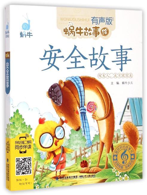 蜗牛故事绘(有声版)——安全故事