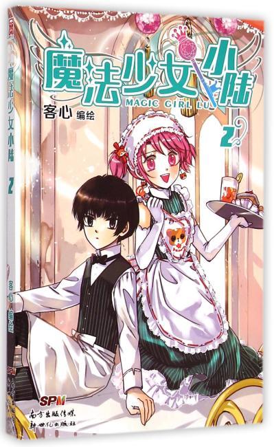 魔法少女小陆1-2(套装共2册)