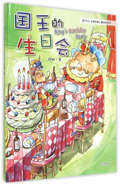 国王的生日会(台湾小朋友最喜爱的经典儿童绘本 全球首次授权纸质图书出版)