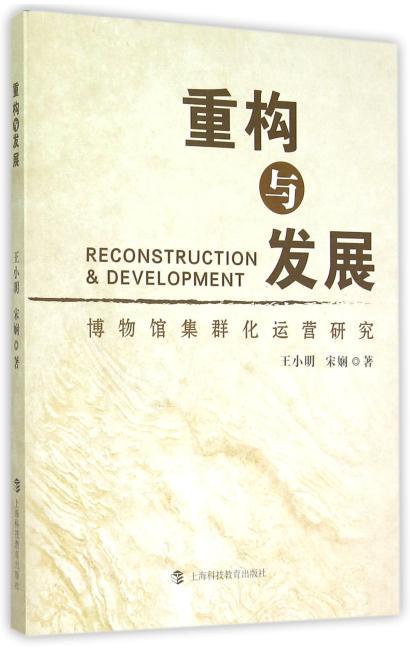 重构与发展——博物馆集群化运营研究