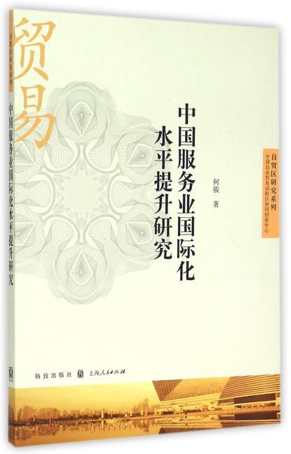 中国服务业国际化水平提升研究