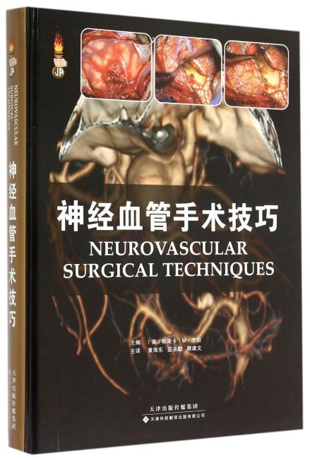 神经血管手术技巧(国外引进)(中文翻译)[精装]