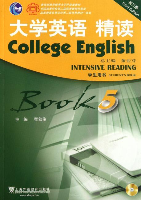 大学英语精读(5)(第三版) 学生用书(附光盘)