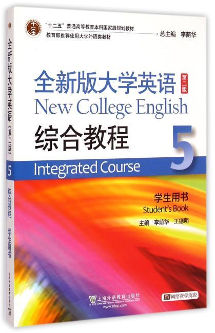 全新版大学英语(第二版)十二五:综合教程5学生用书(附光盘及网络教学资源)