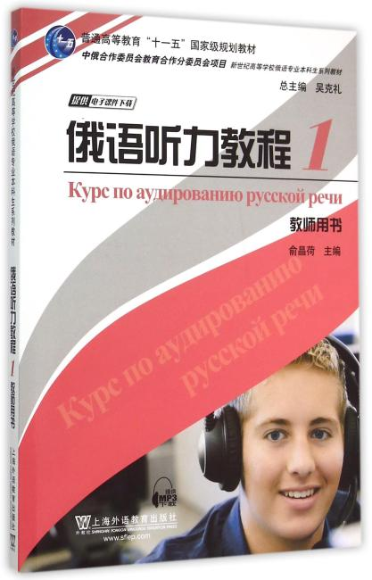 俄语专业本科生教材:俄语听力教程(1)教师用书