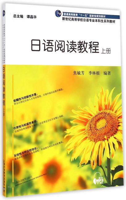 日语专业本科生教材:日语阅读教程 上册(附mp3下载)
