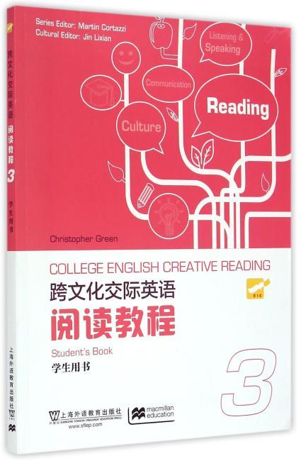 跨文化交际英语 阅读教程 第3册 学生用书(附网络下载)