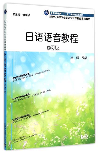 日语专业本科生教材:日语语音教程(修订版)(附mp3下载)