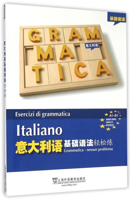 意大利语基础语法轻松练