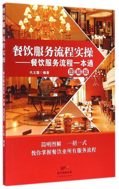 餐饮服务流程手册一餐饮服务流程一本通(图解版)