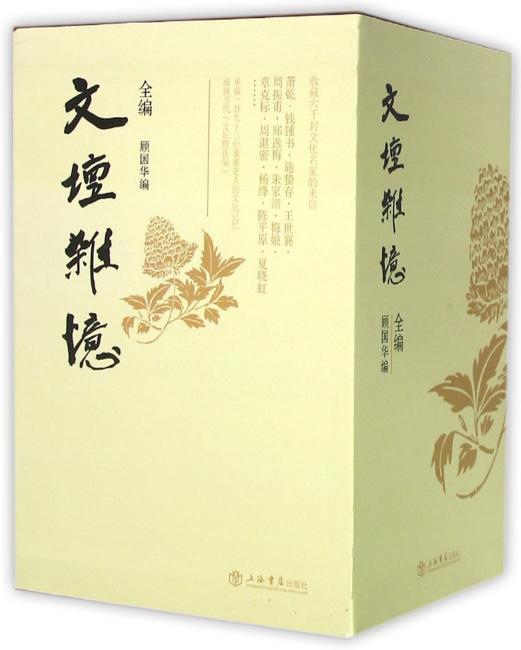 文坛杂忆全编(全六册)