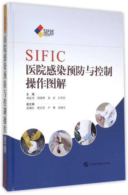 SIFIC医院感染预防与控制操作图解