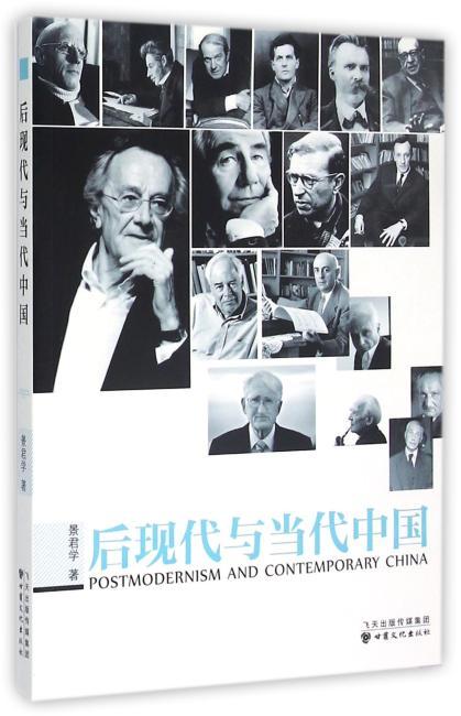后现代与当代中国