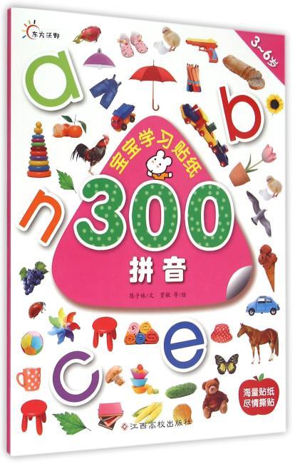 宝宝学习贴纸300:拼音
