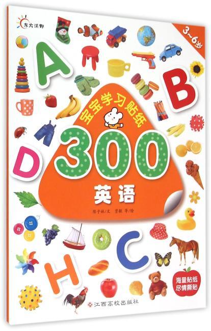 宝宝学习贴纸300:英语