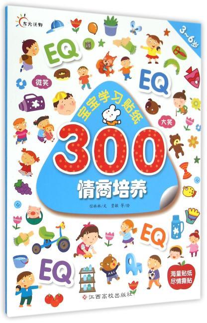 宝宝学习贴纸300:情商培养