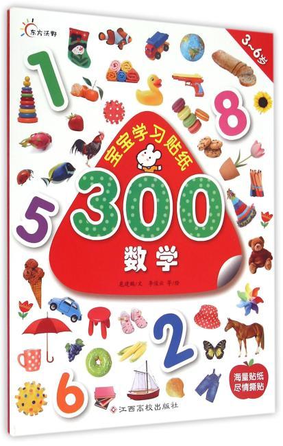 宝宝学习贴纸300:数学
