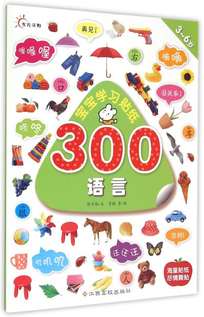 宝宝学习贴纸300:语言