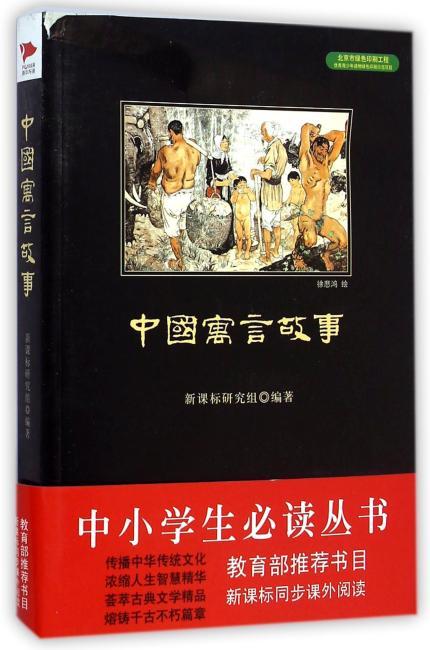 中国寓言故事  中小学必读丛书 教育部新课标推荐书目