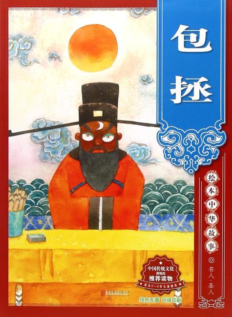 绘本中华故事 名人 圣人 包拯
