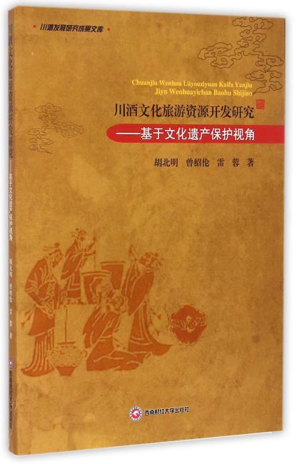 川酒文化旅游资源开发研究