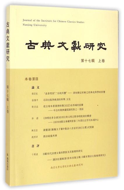 古典文献研究.第十七辑.上卷