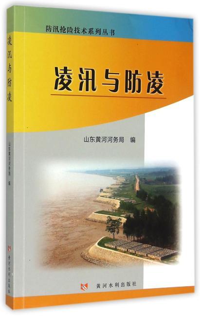 凌汛与防凌(防汛抢险技术系列丛书)