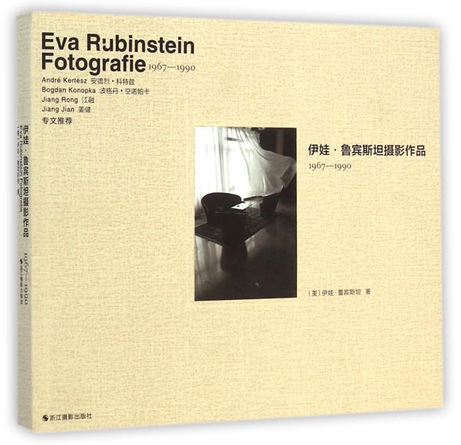 伊娃·鲁宾斯坦摄影作品