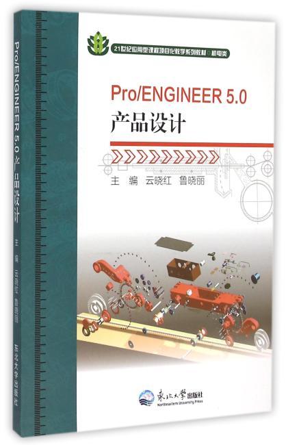 pro\ENGINEER5.0产品设计